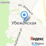 Администрация Убеженского сельского поселения на карте Армавира