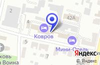 Схема проезда до компании ГОСТИНИЦА КОВРОВ в Коврове