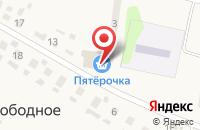 Схема проезда до компании Пятёрочка в Красносвободном