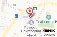 Схема проезда до компании Покрово-Пригородная средняя общеобразовательная школа в Красносвободном