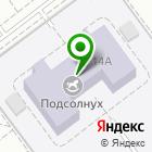 Местоположение компании Подсолнух