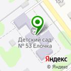 Местоположение компании Детский сад №53, Ёлочка