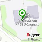 Местоположение компании Детский сад №68, Яблонька