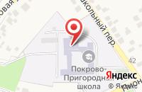 Схема проезда до компании Покрово-Пригородная средняя общеобразовательная школа в Тамбове