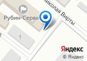 Рубин-Сервис на карте