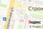 Схема проезда до компании Юлия в Строителе