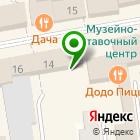Местоположение компании Салон стильной бижутерии на Коммунальной