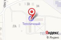 Схема проезда до компании Тепличный в Красненькой