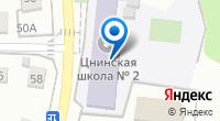 Компания Бокинская средняя общеобразовательная школа на карте