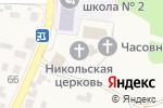 Схема проезда до компании Церковь Николая Чудотворца в Бокино