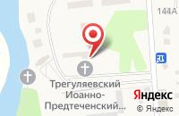 Схема проезда до компании Иоанно-Предтеченский Трегуляевский мужской монастырь в Тригуляе