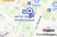 Схема проезда до компании ГУ КИНОКОНЦЕРТНЫЙ ЗАЛ ФАКЕЛ в Изобильном