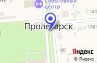 Схема проезда до компании ПНЕВМОМАШ в Пролетарске