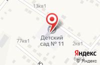 Схема проезда до компании Детский сад №11 в Новомарьевской