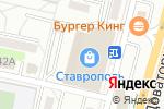 Схема проезда до компании Новый книжный в Ставрополе