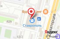 Схема проезда до компании Бегемот в Ставрополе