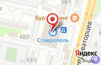 Схема проезда до компании Кам-Прогресс в Ставрополе