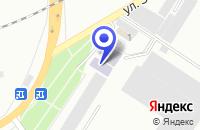 Схема проезда до компании ПТФ НЕВТЕКС в Невинномысске