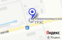 Схема проезда до компании ТРАНСПОРТНАЯ ОРГАНИЗАЦИЯ СТП НГРЭС в Невинномысске
