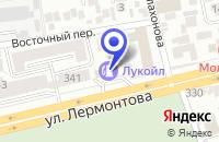 Схема проезда до компании АЗС № 148 ЛУКОЙЛ в Ставрополе