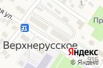 Схема проезда до компании Сбербанк, ПАО в Верхнерусском