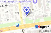Схема проезда до компании ТФ АЛЬВИС в Ставрополе