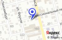 Схема проезда до компании ПТФ ОГНЕЗАЩИТА в Невинномысске
