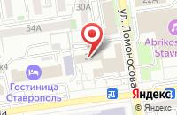 Схема проезда до компании Предком в Ставрополе