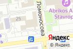 Схема проезда до компании СТАВРОПОЛЬВОДПРОЕКТ в Ставрополе