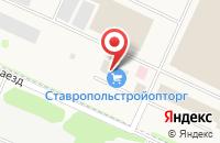 Схема проезда до компании Ставропольстройопторг в Верхнерусском