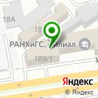 Местоположение компании АРХ-НС