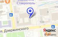 Схема проезда до компании СТРОИТЕЛЬНАЯ ФИРМА СПК ВОЛГА в Ставрополе