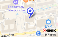 Схема проезда до компании АГЕНТСТВО НЕДВИЖИМОСТИ СОКОЛ в Ставрополе