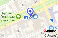 Схема проезда до компании ЮРИДИЧЕСКАЯ ФИРМА ЗЕМИНВЕСТ в Ставрополе