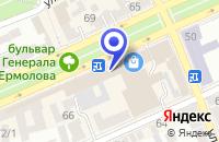 Схема проезда до компании КАМЕЛИЯ в Ставрополе