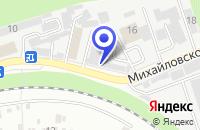 Схема проезда до компании ТФ СТАВРЕАХИМ в Михайловске