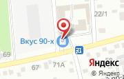 Автосервис Fast Cars Club в Ставрополе - улица Чапаева, 20: услуги, отзывы, официальный сайт, карта проезда
