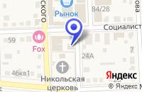 Схема проезда до компании СВЯТО-НИКОЛЬСКИЙ ХРАМ в Цимлянске