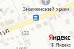 Схема проезда до компании Копейкин Дом в Надежде