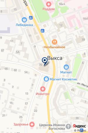 ВЫКСУСИНСКОЕ ОТДЕЛЕНИЕ № 4379 на карте Выксы
