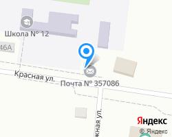 Схема местоположения почтового отделения 357086