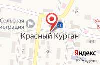 Схема проезда до компании КавказМех в Красном Кургане