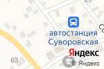 Схема проезда до компании Домашние курочки с Дубровки в Суворовской