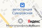Схема проезда до компании Банкомат, Сбербанк, ПАО в Суворовской