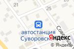 Схема проезда до компании Автовокзал в Суворовской
