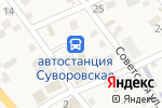 Схема проезда до компании Краснодарзооветснаб, ЗАО в Суворовской