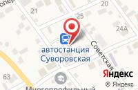 Схема проезда до компании Краснодарзооветснаб в Суворовской