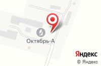Схема проезда до компании Октябрь-А в Суворовской