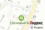 Схема проезда до компании Сосновый бор в Кисловодске