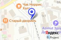 Схема проезда до компании МУЗЕЙ ДАЧА ШАЛЯПИНА в Кисловодске